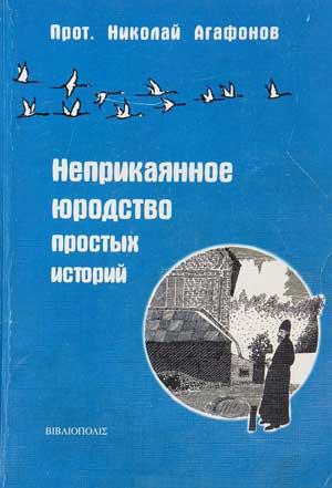 Неприкаянное юродство простых историй — Агафонов Н.В.