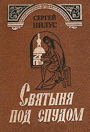 Святыня под спудом — Сергей Нилус