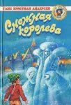 Снежная королева (Сборник сказок) — Ганс Христиан Андерсен
