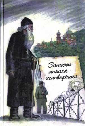 Записки монаха-исповедника — монах Меркурий (Попов)