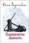 Паломничество Ланселота — Юлия Вознесенская