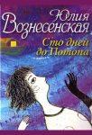 Сто дней до Потопа — Юлия Вознесенская
