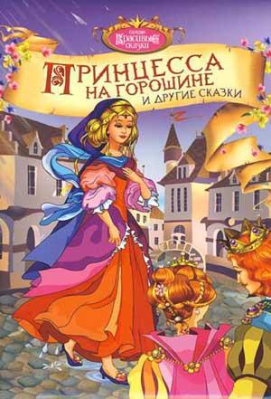 Принцесса на горошине (Сборник сказок) — Ганс Христиан Андерсен