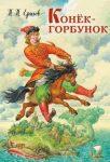 Конек-Горбунок — Ершов П.П.