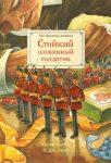 Стойкий оловянный солдатик (Сборник сказок) — Ганс Христиан Андерсен