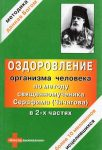 Оздоровление организма по методике священномученика Серафима Чичагова — Ксения Кравченко