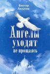 Ангелы уходят не прощаясь — Лихачёв В.В.