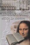 Правда и фантазии «Кода да Винчи» — протодиакон Андрей Кураев