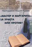 Мастер и Маргарита: За Христа или против? — протодиакон Андрей Кураев