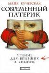 Современный патерик. Чтение для впавших в уныние — Майя Кучерская