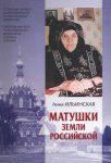 Матушки земли Российской — Анна Ильинская