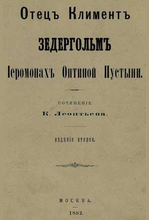 Отец Климент Зедергольм, иеромонах Оптиной Пустыни — Леонтьев К.Н.