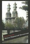 Мечеть Парижской Богоматери – Чудинова Е.П.