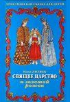 Спящее царство и золотой рожок — Илья Литвак