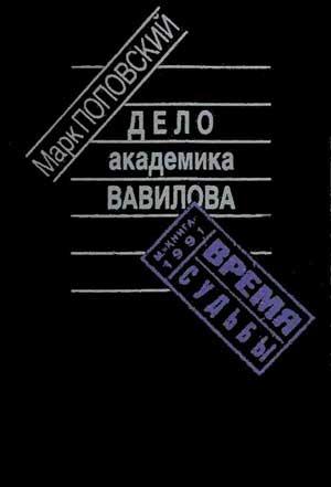 Дело академика Вавилова — Поповский М.А. 0e24fb6bcf43d