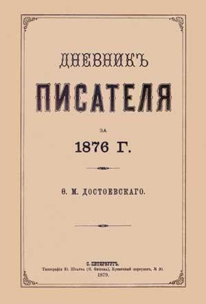 Дневник писателя (1876) — Достоевский Ф.М.