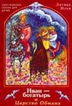 Иван-богатырь и Царство Обмана — Илья Литвак