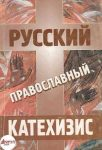 Русский православный катехизис, или что нужно знать русскому человеку о христианстве — прот. Иоанн (Петров)