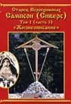 Старец иеросхимонах Сампсон (граф Сиверс) 1892–1979. Жизнеописание. Беседы. Поучения