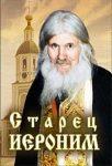 Старец Иероним – Антон Жоголев
