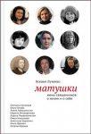 Матушки. Жены священников о жизни и о себе — Лученко К.В.