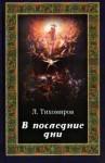В последние дни (эсхатологическая фантазия) — Лев Тихомиров