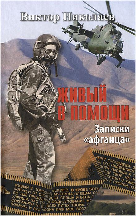 Живый в помощи Вышняго (Записки афганца) — Виктор Николаев