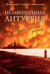 Незавершенная  Литургия — прот. Алексий Мокиевский