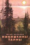 Никишкины тайны — Юрий Казаков