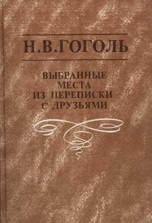 Гоголь выбранные места из переписки с друзьями доклад 8172