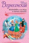 Юлианна, или Игра в «Дочки-мачехи». Том 3 — Юлия Вознесенская
