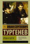 Отцы и дети — Тургенев И.С.