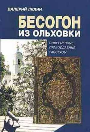 Бесогон из Ольховки — Валерий Лялин