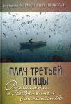 Плач третьей птицы — Феофила Лепешинская