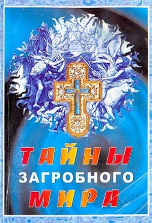 Тайны загробного мира - Знаменский Г.А. 274248bc87885