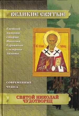 Чудеса Николая Чудотворца (современные свидетельства) — Губанов В.А.