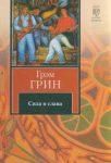 О романе Грэм Грина «Сила и слава» — Сборник статей