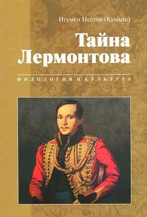 Тайна Лермонтова — Игумен Нестор (Кумыш) 1e1a88059cbe1