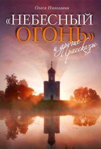 Небесный огонь и другие рассказы — Олеся Николаева