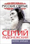 Преподобный Сергий Радонежский — Зайцев Б.К.
