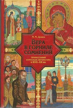 Вера в горниле сомнений — Дунаев М.М.