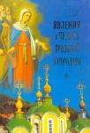 Явления и чудеса Пресвятой Богородицы