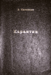 Карантин — Максимов В.Е.