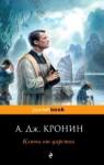 Ключи Царства – Арчибальд Джозеф Кронин