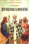 Драгоценные камни веры — Смоленский Н.И.