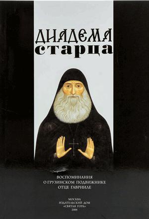 Диадема старца. Воспоминания о грузинском подвижнике отце Гаврииле
