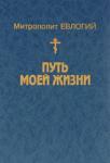 Путь моей жизни — митрополит Евлогий (Геогиевский)