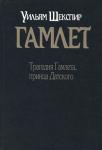 Трагедия о Гамлете, принце датском — У. Шекспир. Пер. К. Р.