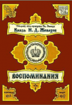 Воспоминания. Том I. Сентябрь 1915 — Март 1917 — Князь Н.Д. Жевахов