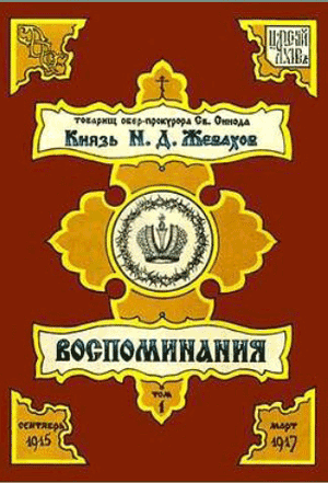 Воспоминания. Том I. Сентябрь 1915 - Март 1917 - Князь Н.Д. Жевахов